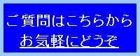 質問受付フォーム.jpg
